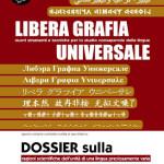 libera_grafia_universale